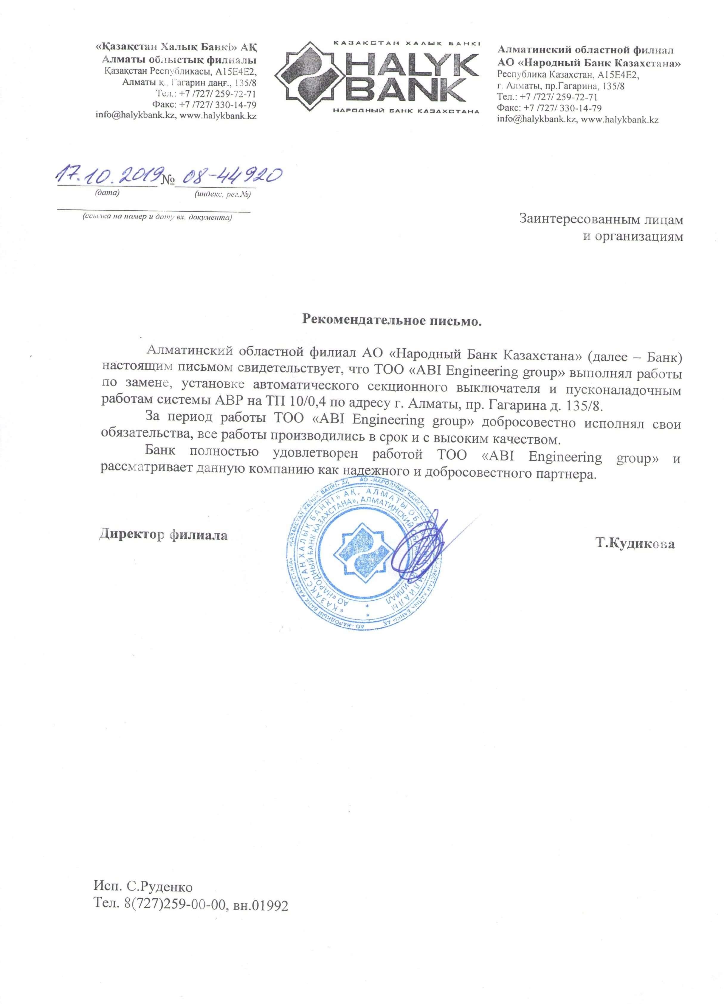 Рекомендательное письмо АО Народный Банк1