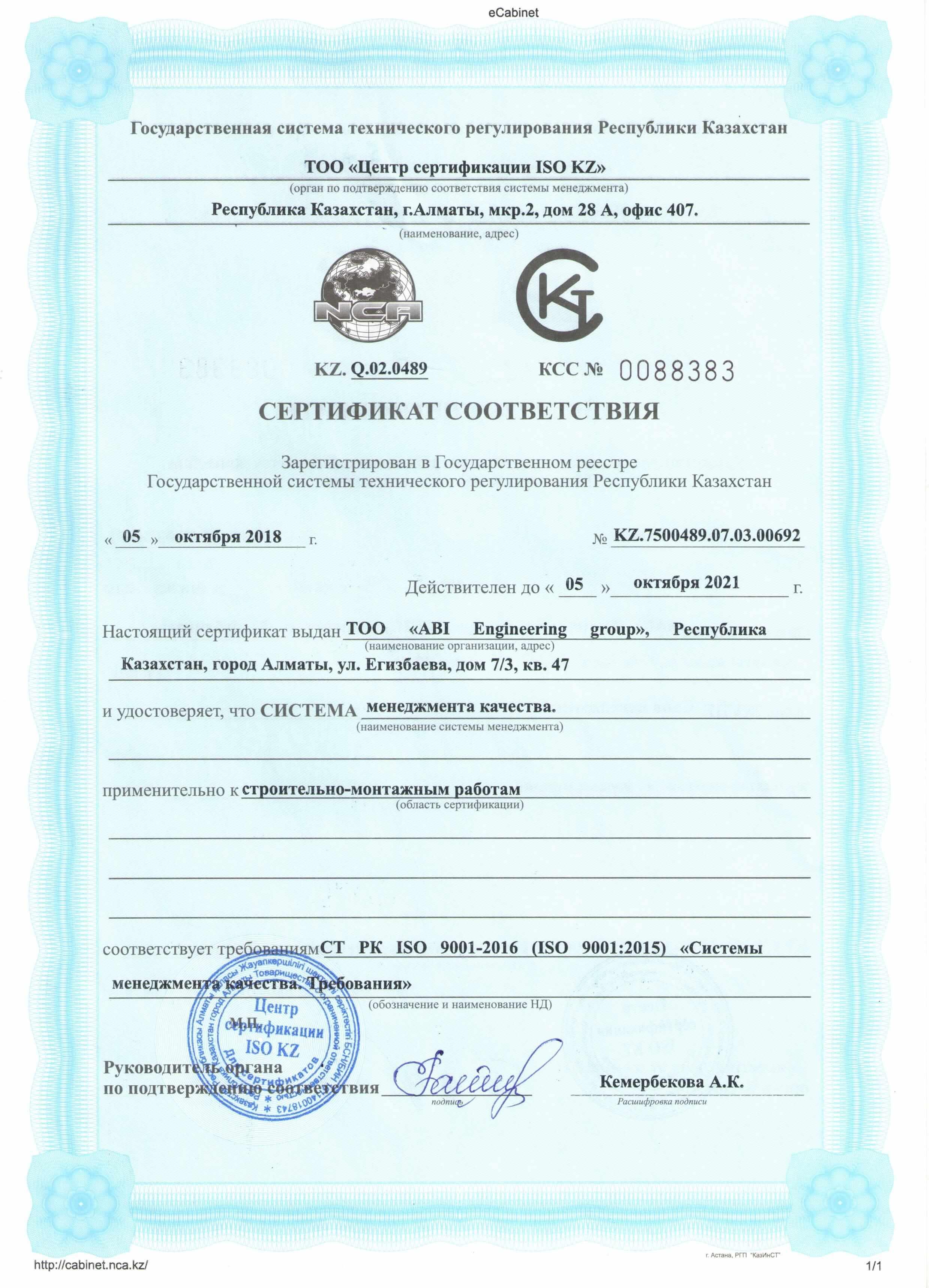 сертификат_0088383