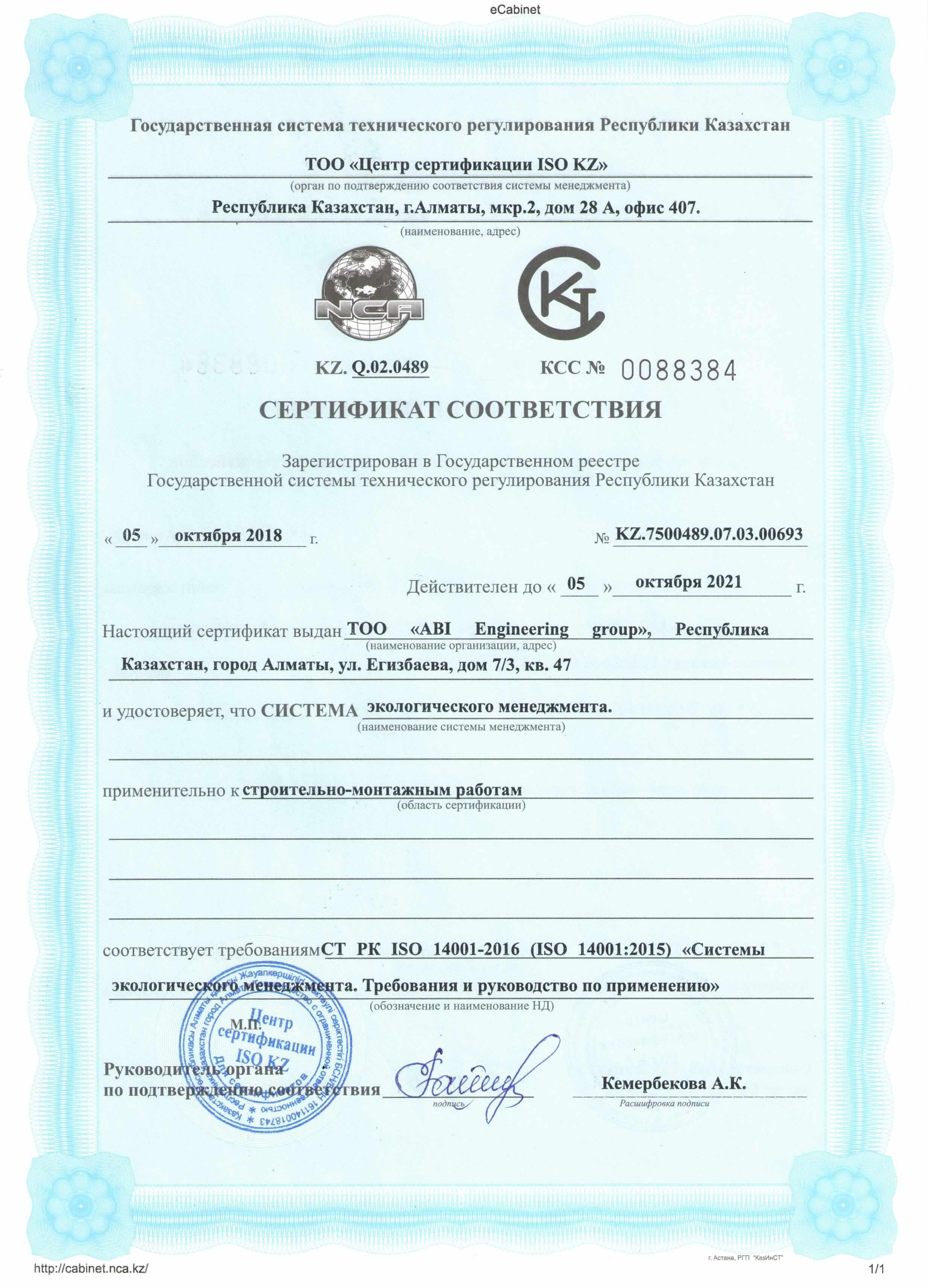 сертификат_0088384