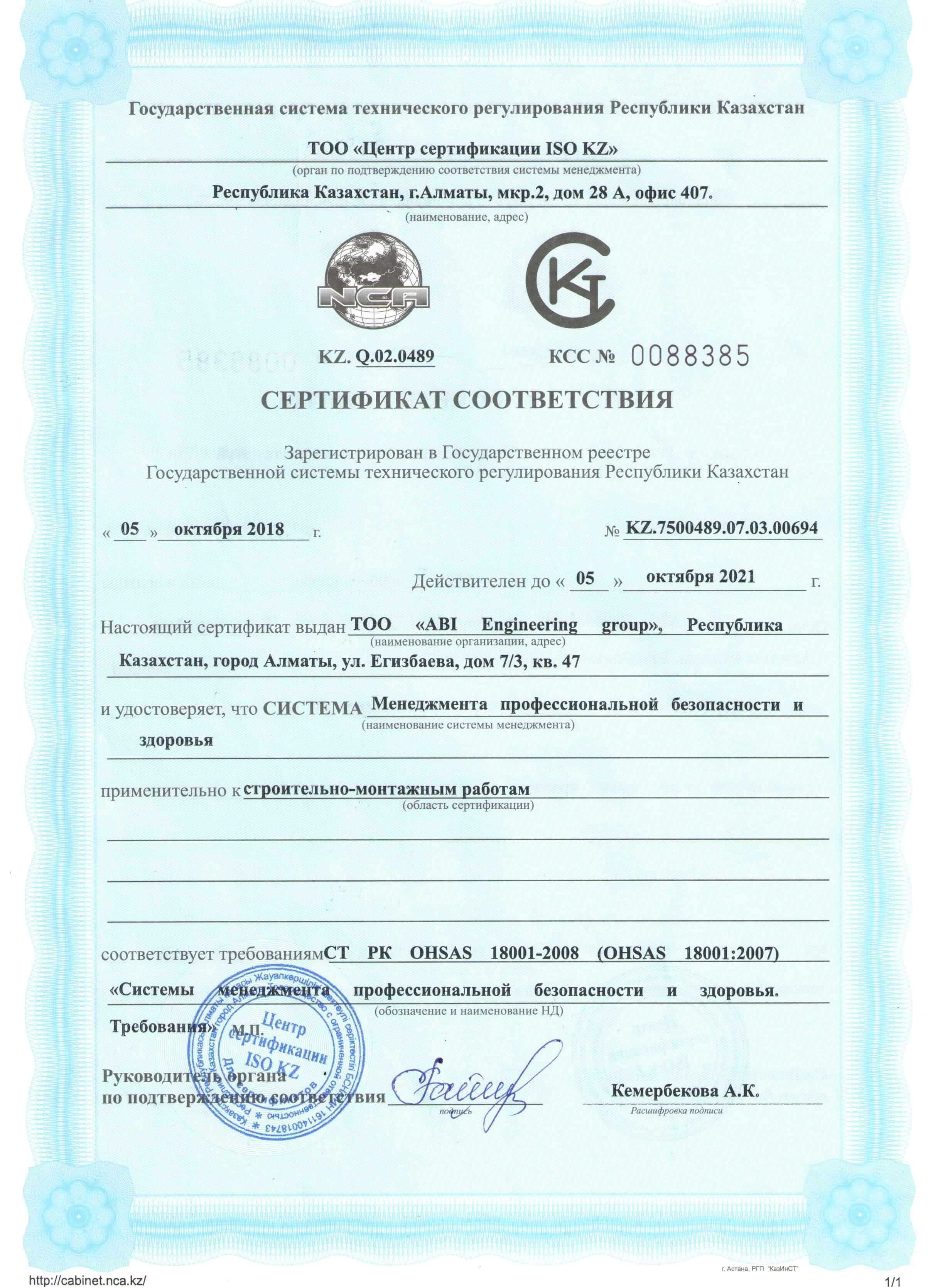 сертификат_0088385